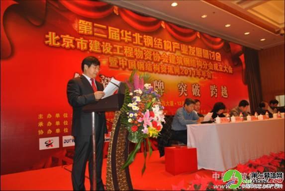 第二届华北钢结构产业发展研讨会年会回顾(一)