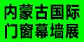 名称:2016中国(重庆)国际建筑与装饰用铝展览会 描述:2016中国(重庆)国际建筑与装饰用铝展览会