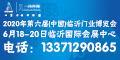 名称:2020第六届中国(临沂)门业博览会 邀请函 描述:2020第六届中国(临沂)门业博览会 邀请函