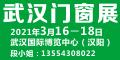名称:2021第12届武汉国际门窗展览会 描述:2021第12届武汉国际门窗展览会
