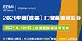 名称:第二十届成都建筑及装饰材料博览会 描述: