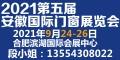 名称:2021第5届安徽国际门窗展览会 描述:欧亚国际酒店用品博览会