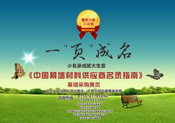 《中国幕墙材料供应商名录》