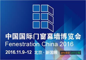 中国国际门窗幕墙博览会