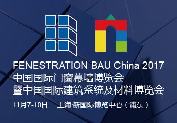 第十五届中国国际门窗幕墙博览会
