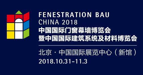 第十六届中国国际门窗幕墙博览会