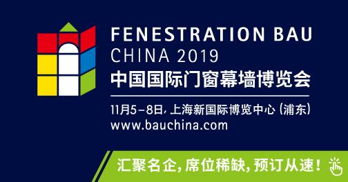 第十七届中国国际门窗幕墙博览会