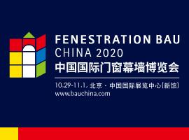 中国国际门窗幕墙高级研讨会